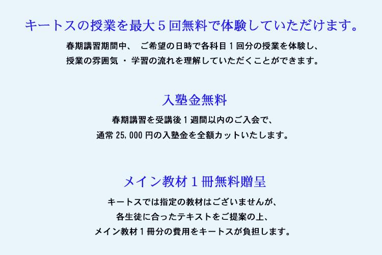 中学受験・高校受験入塾キャンペーン内容