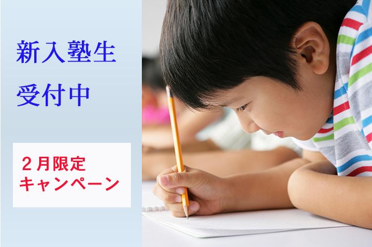 中学受験・高校受験入塾キャンペーン