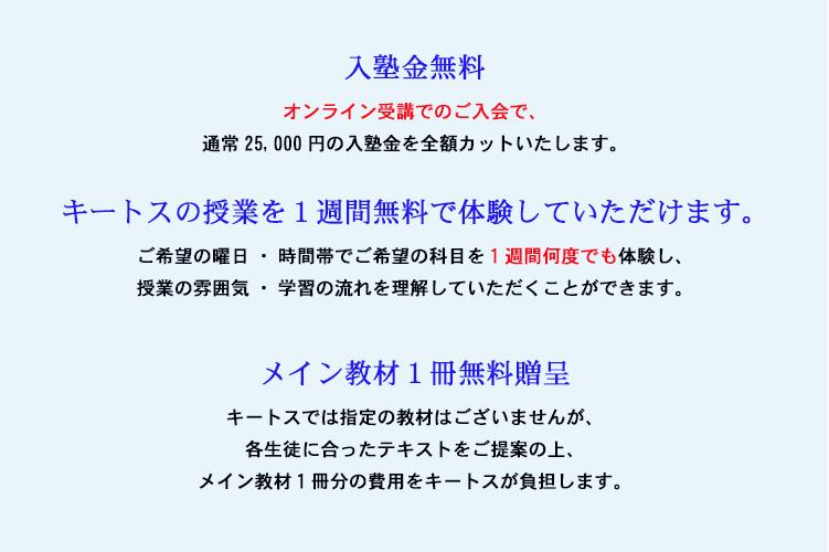 中学受験・高校受験オンライン授業入塾キャンペーン内容