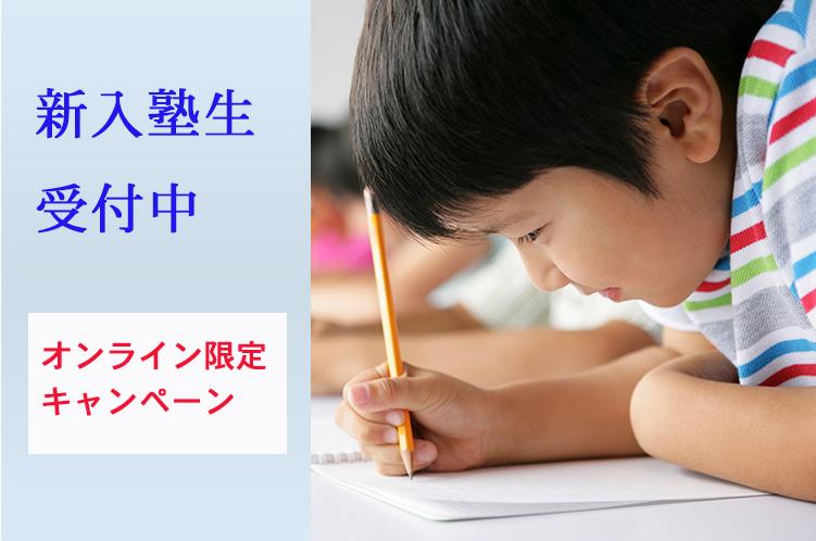 オンライン受講限定キャンペーン 入会金無料